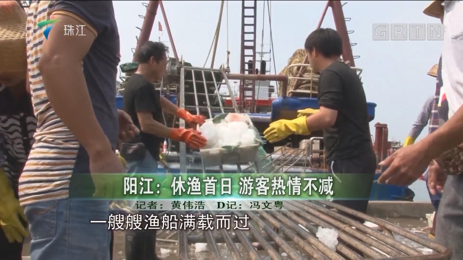 阳江:休渔首日 游客热情不减