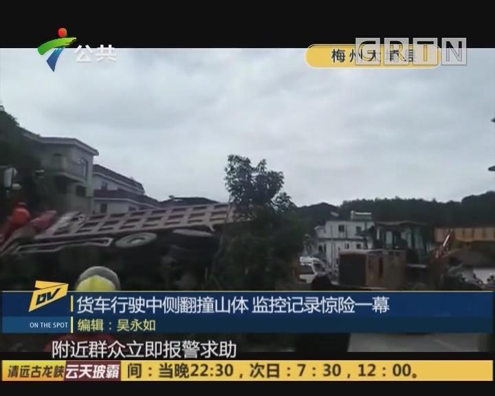货车行驶中侧翻撞山体 监控记录惊险一幕