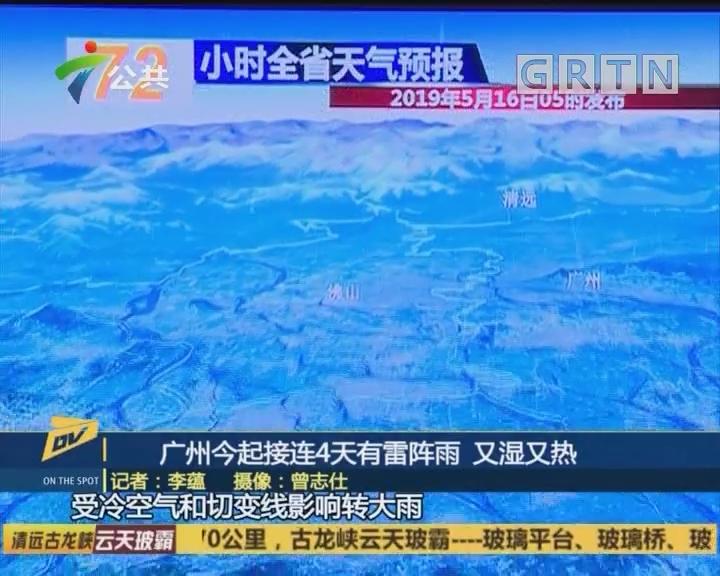 广州今起接连4天有雷阵雨 又湿又热