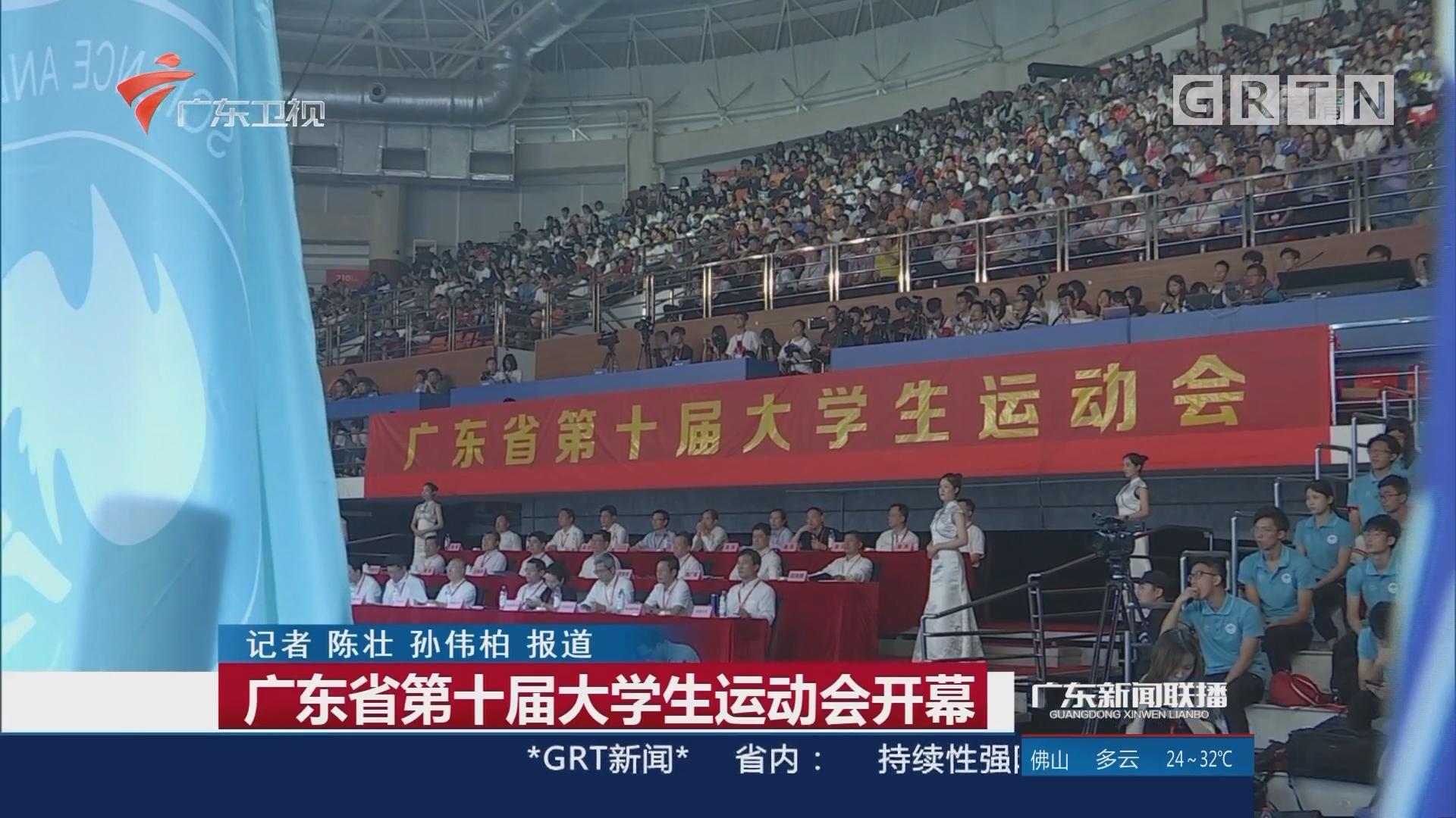 广东省第十届大学生运动会开幕