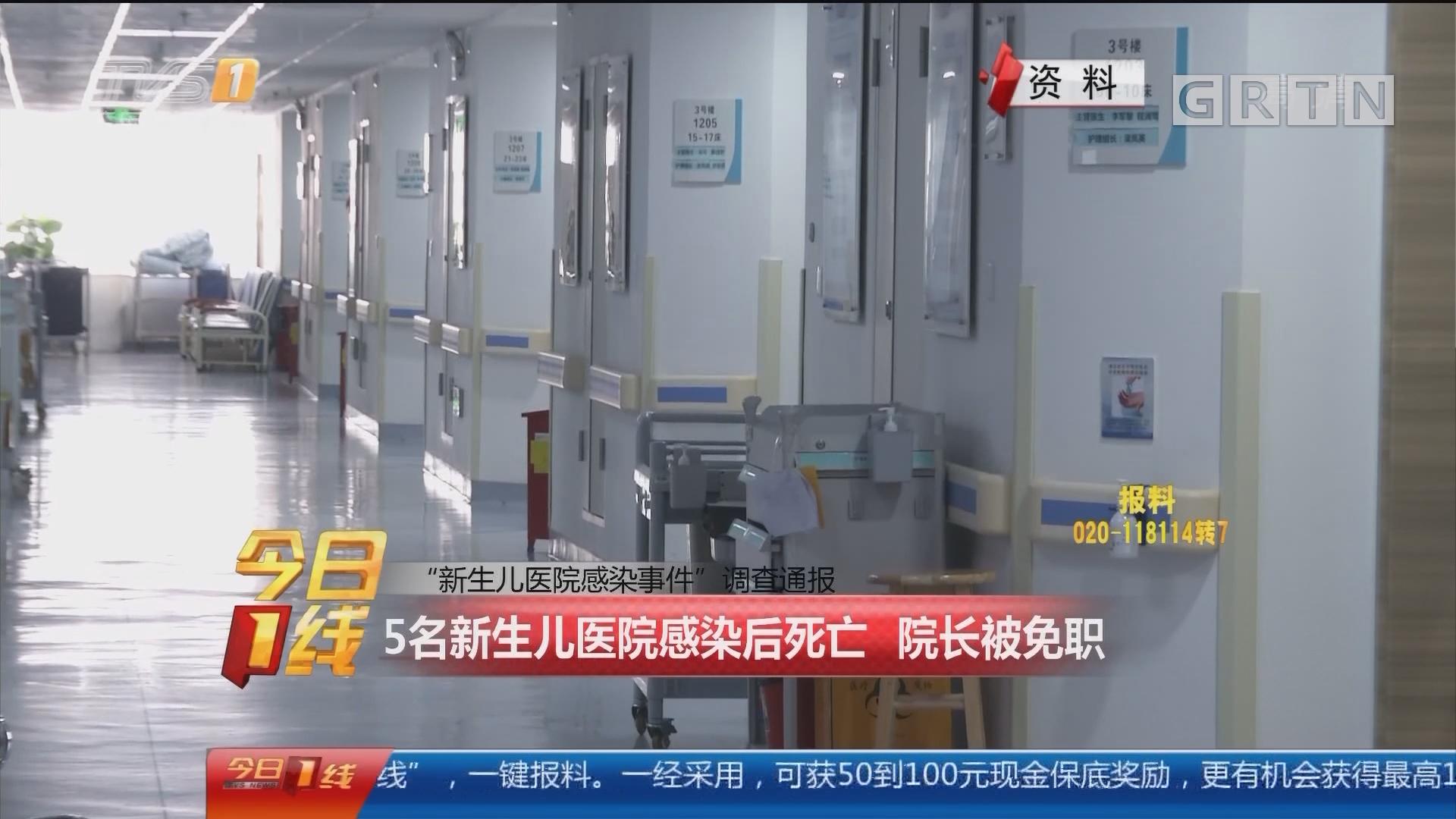 """""""新生儿医院感染事件""""调查通报:5名新生儿医院感染后死亡 院长被免职"""