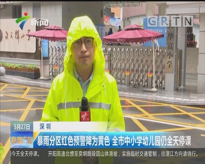 深圳:暴雨分区红色预警降为黄色 全市中小学幼儿园仍全天停课