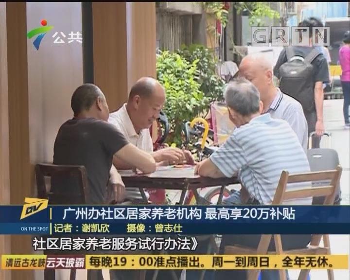 广州办社区居家养老机构 最高享20万补贴