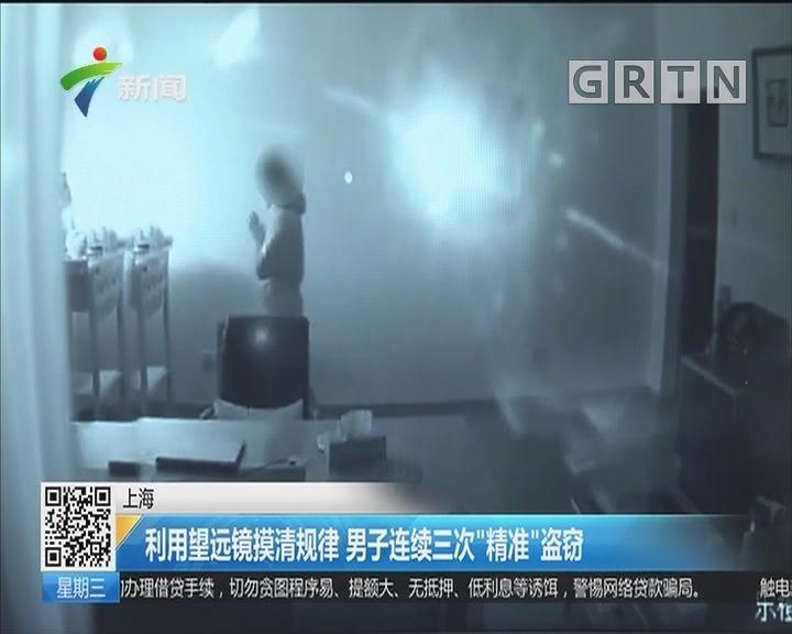"""上海:利用望远镜摸清规律 男子连续三次""""精准""""盗窃"""