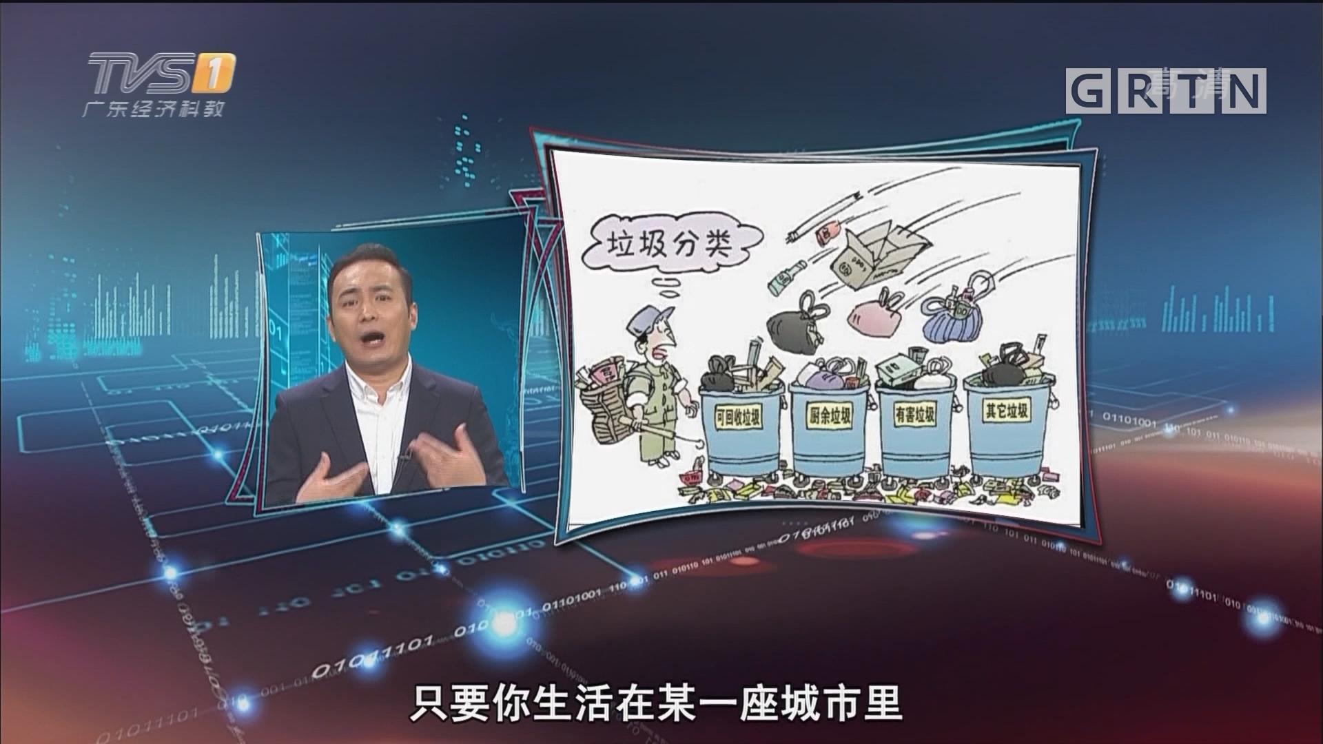 "[HD][2019-05-08]马后炮:以分类促源头减量应对""垃圾围城""挑战"