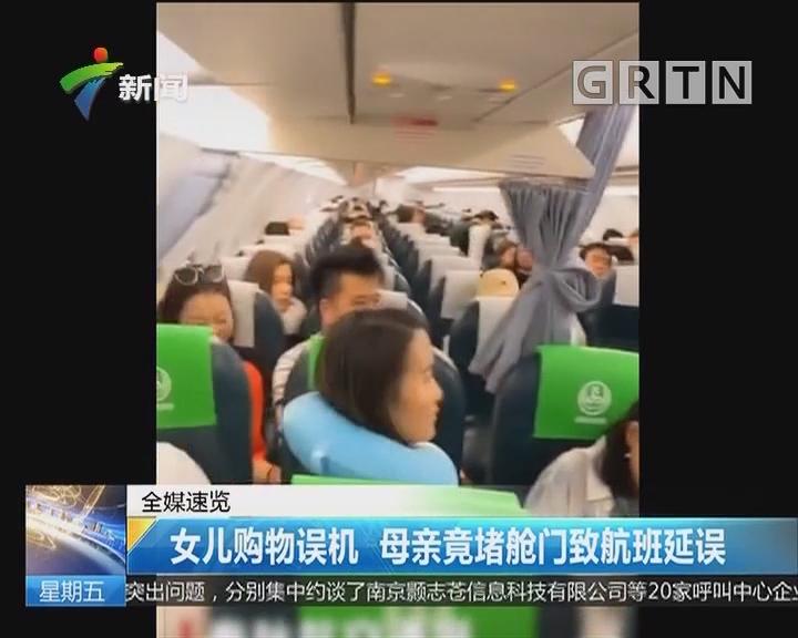 女儿购物误机 母亲竟堵舱门致航班延误