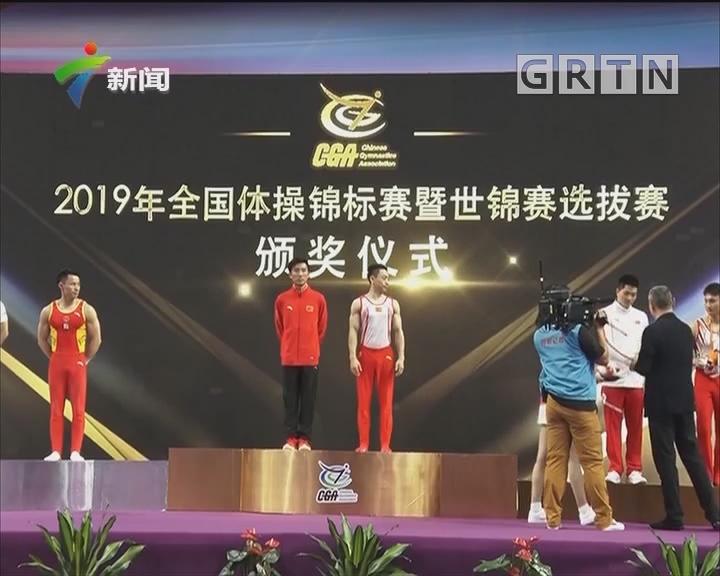 2019年全国体操锦标赛暨世锦赛选拔赛颁奖仪式