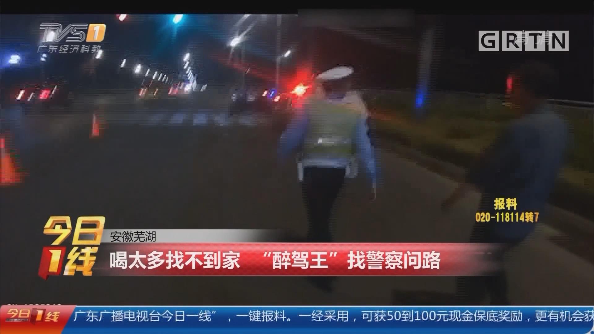 """安徽芜湖:喝太多找不到家 """"醉驾王""""找警察问路"""