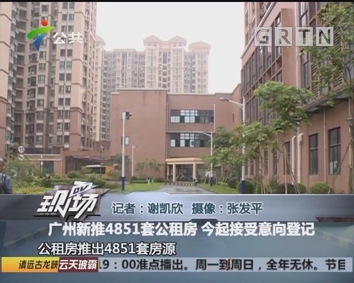 广州新推4851套公租房 今起接受意向登记