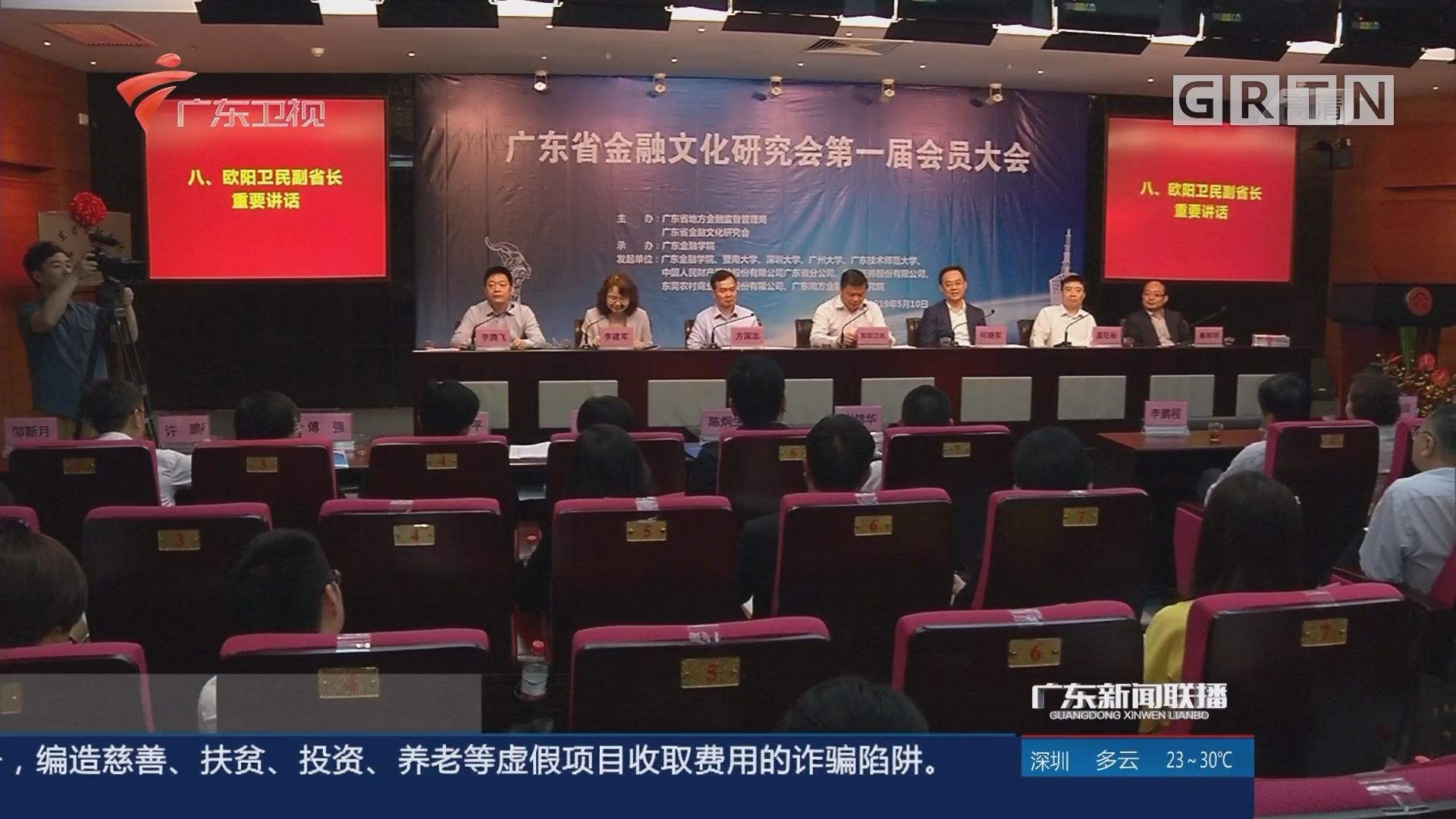 广东:挖掘弘扬优秀金融文化 建设金融强省