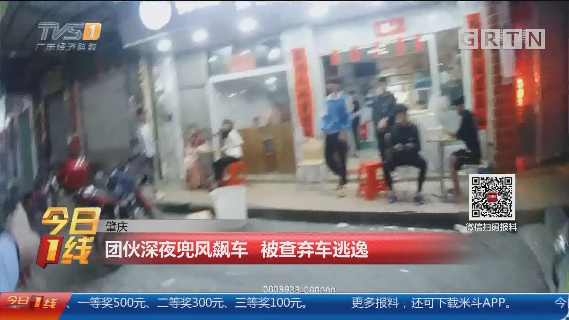肇庆:团伙深夜兜风飙车 被查弃车逃逸