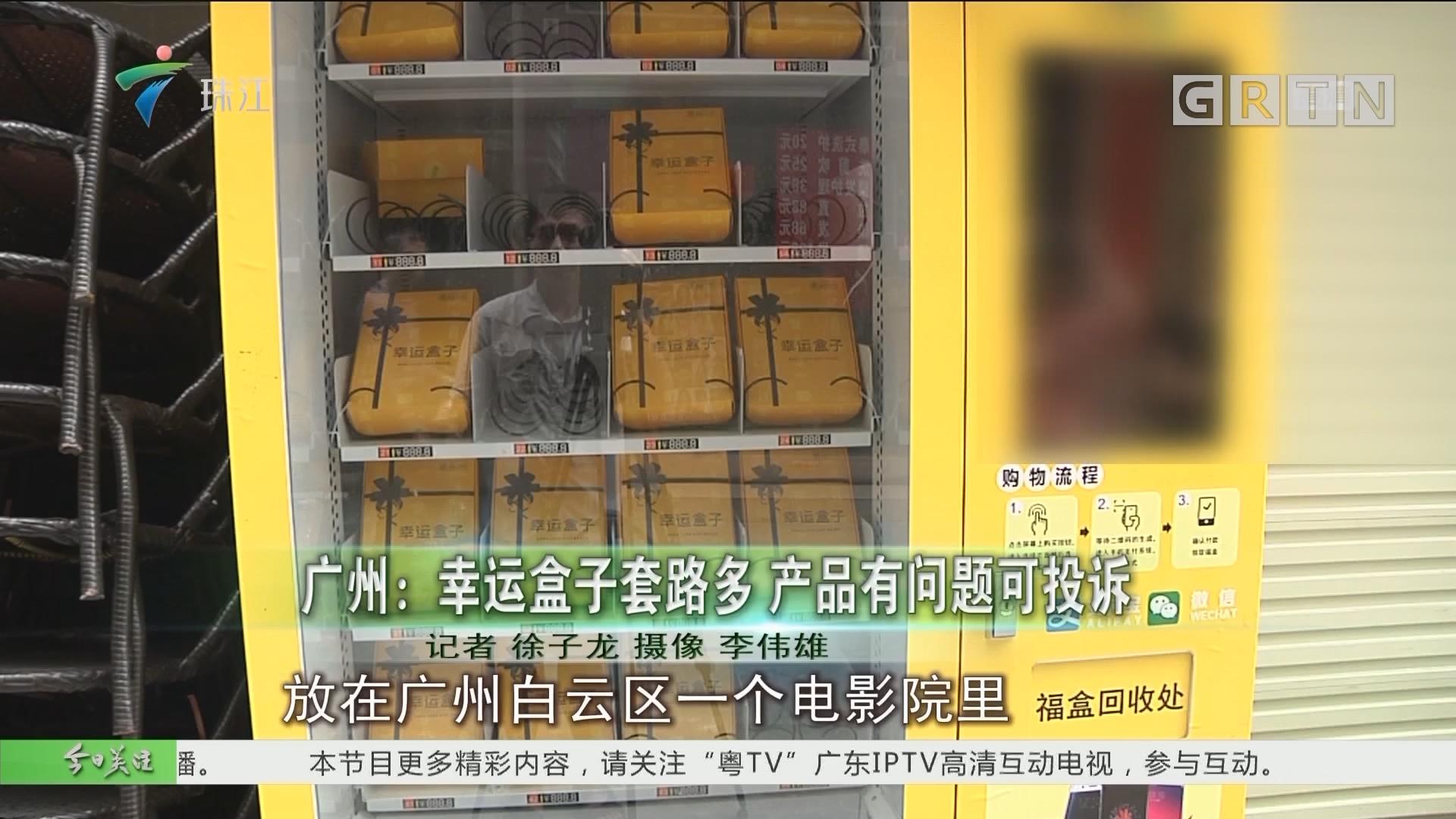 广州:幸运盒子套路多 产品有问题可投诉