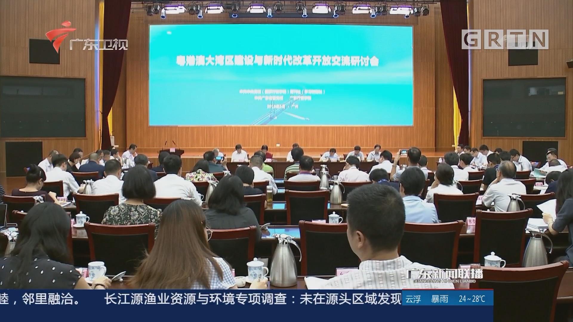 粤港澳大湾区建设与新时代改革开放交流研讨会在广州举行