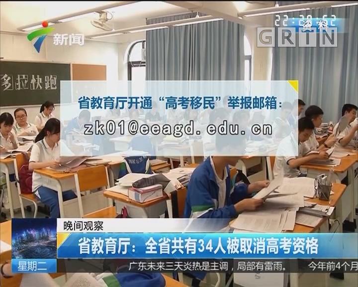 省教育厅:全省共有34人被取消高考资格