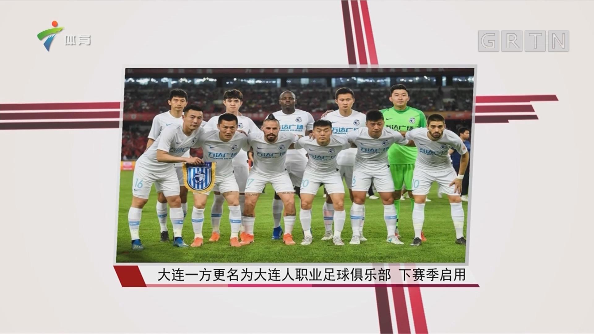 大连一方更名为大连人职业足球俱乐部 下赛季启用
