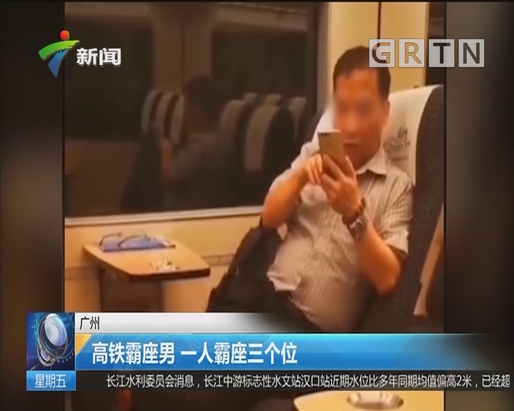 广州:高铁霸座男 一人霸座三个位