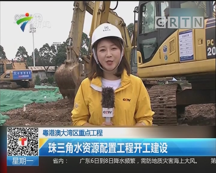 粤港澳大湾区重点工程:珠三角水资源配置工程开工建设