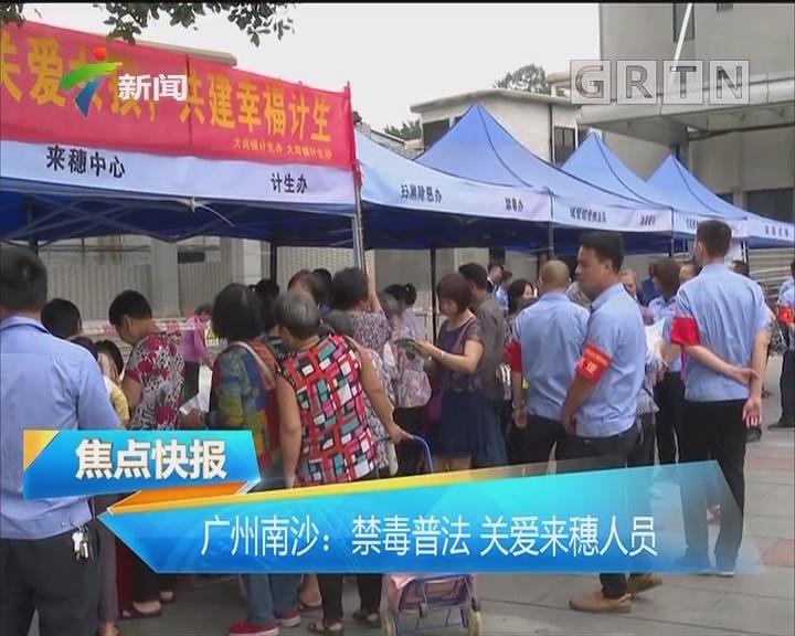 广州南沙:禁毒普法 关爱来穗人员