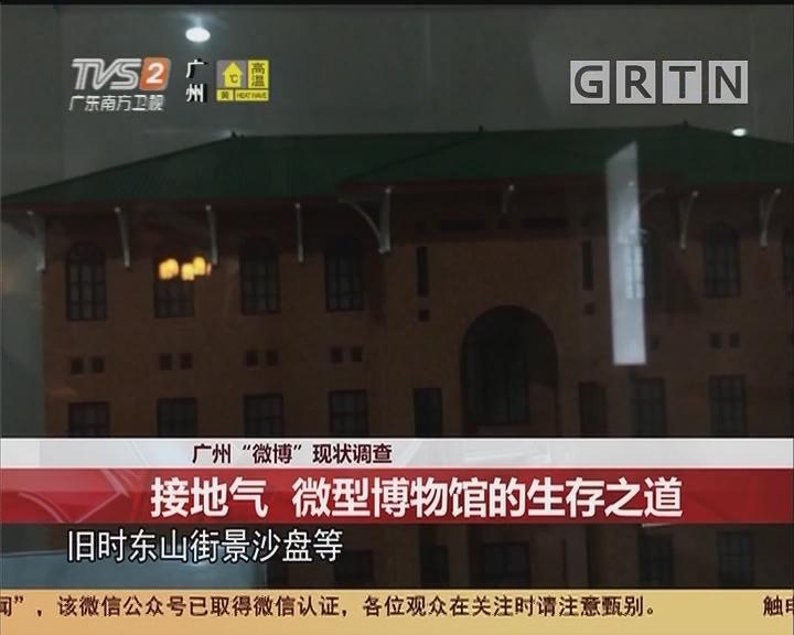 """廣州""""微博""""現狀調查:接地氣 微型博物館的生存之道"""