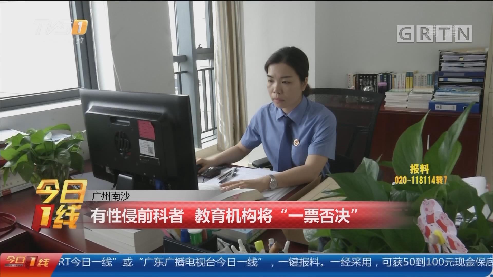 """广州南沙:有性侵前科者 教育机构将""""一票否决"""""""