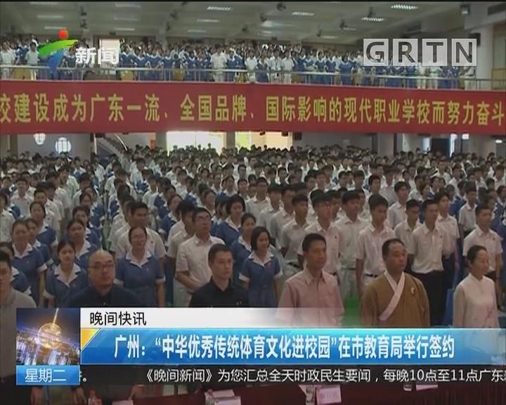 """广州:""""中华优秀传统体育文化进校园""""在市教育局举行签约"""