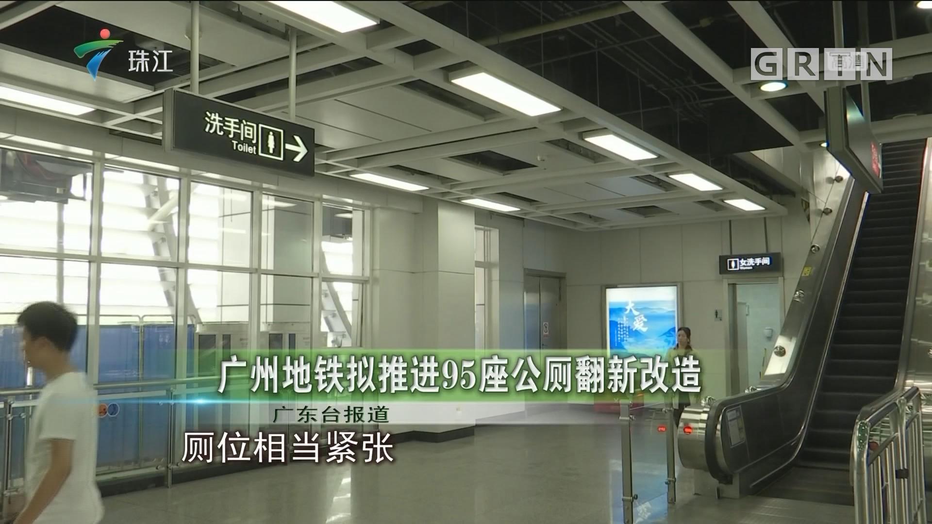 广州地铁拟推进95座公厕翻新改造
