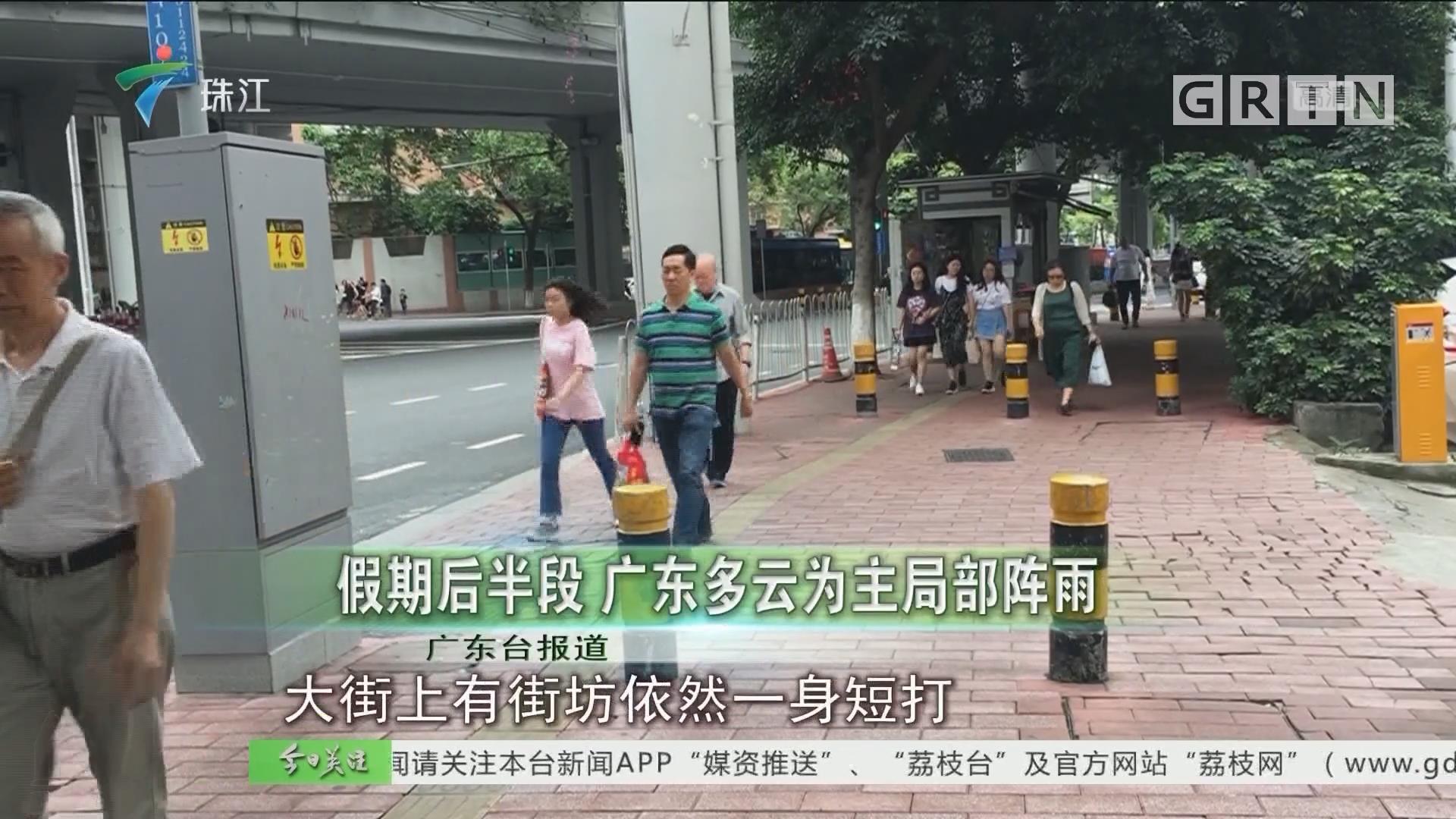 假期后半段 广东多云为主局部阵雨