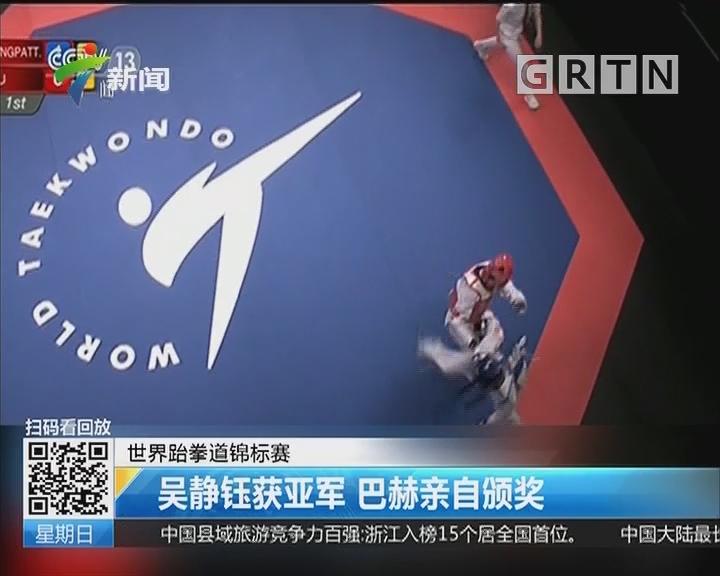 世界跆拳道锦标赛:吴静钰获亚军 巴赫亲自颁奖