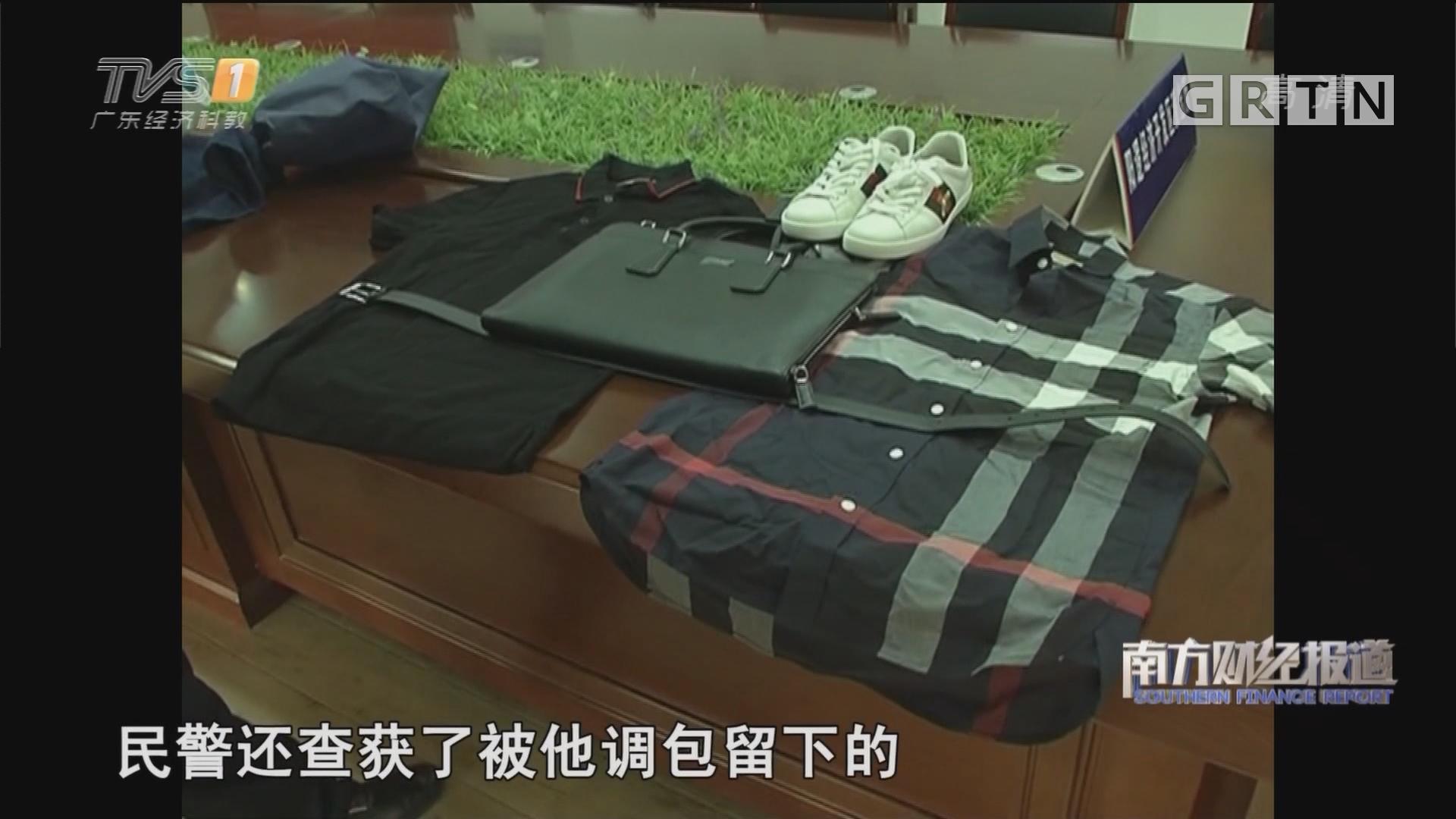 虚荣心作怪 男子频频网购奢侈调包品后退货