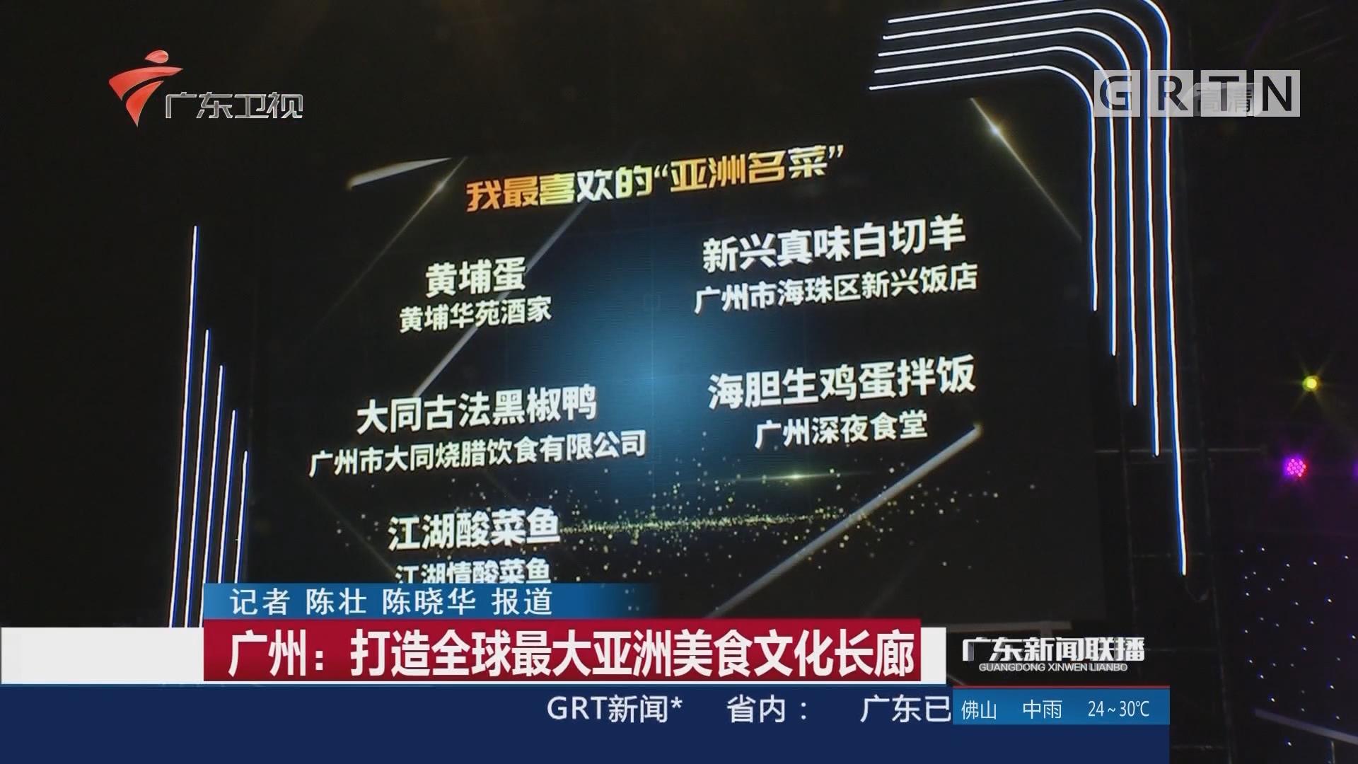 广州:打造全球最大亚洲美食文化长廊