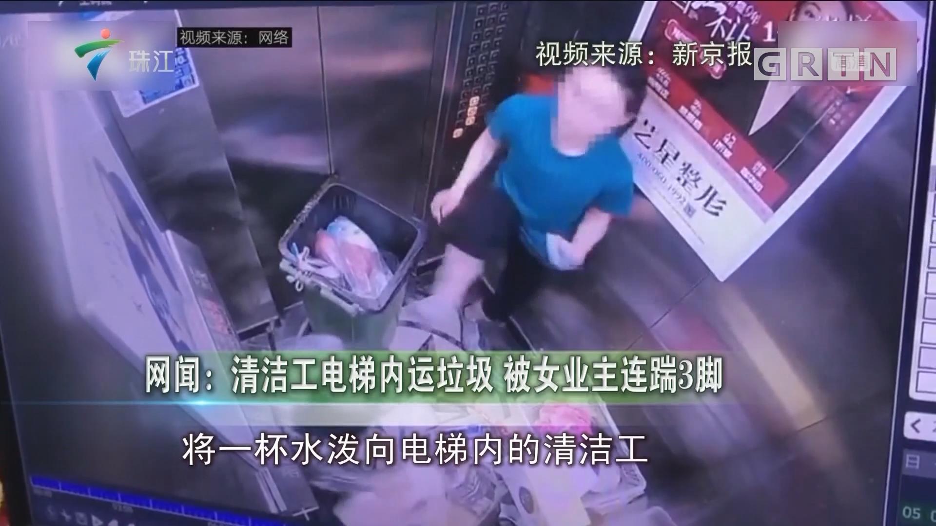 网闻:清洁工电梯内运垃圾 被女业主连踹3脚