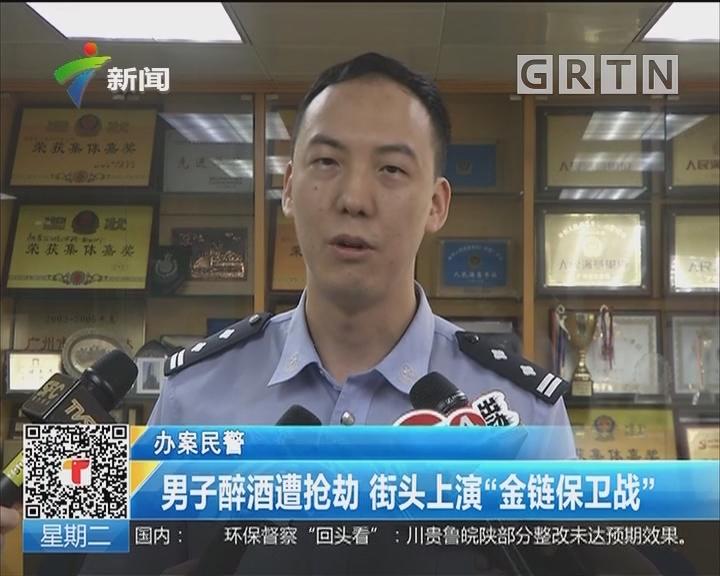"""广州:男子醉酒遭抢劫 街头上演""""金链保卫战"""""""