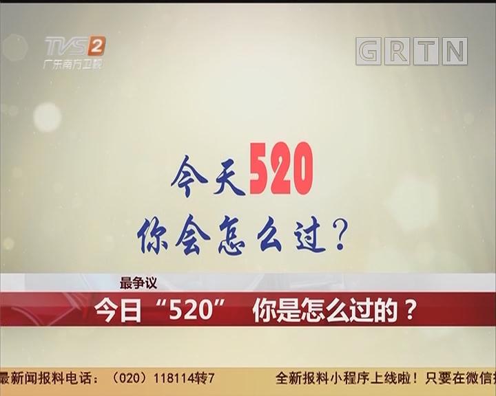 """最爭議:今日""""520"""" 你是怎么過的?"""