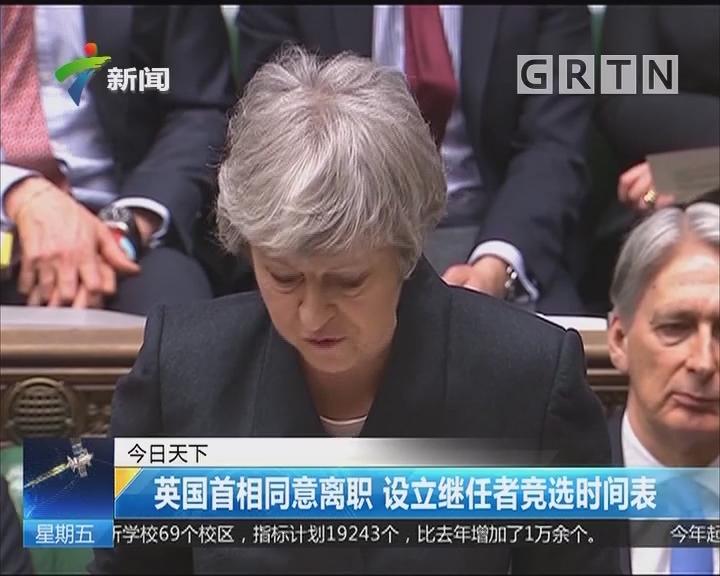 英国首相同意离职 设立继任者竞选时间表