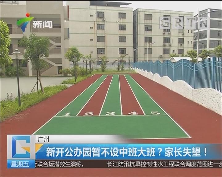 广州:新开公办园暂不设中班大班?家长失望!