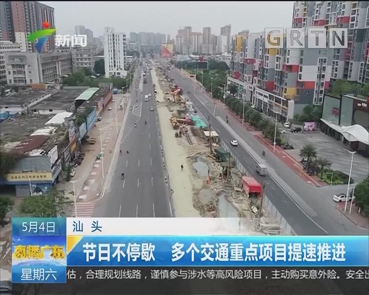 汕头:节日不停歇 多个交通重点项目提速推进