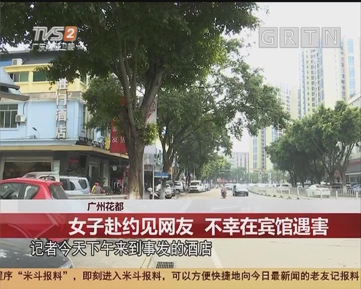 广州花都:女子赴约见网友 不幸在宾馆遇害
