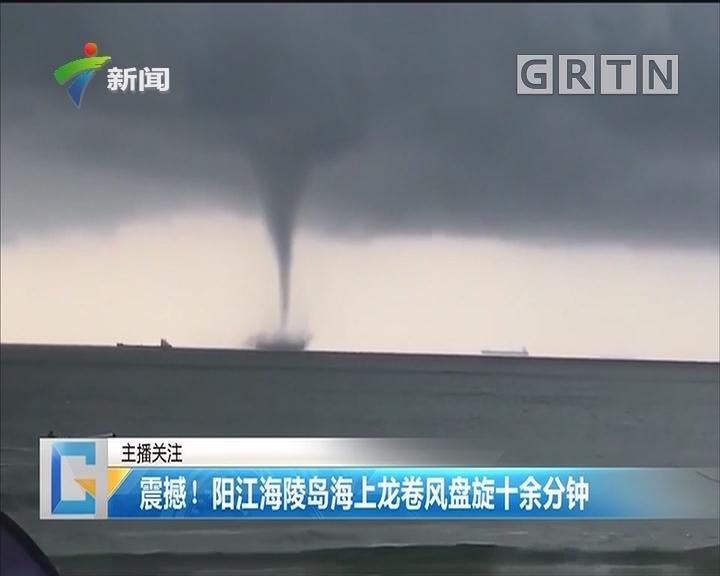 震撼!阳江海陵岛海上龙卷风盘旋十余分钟