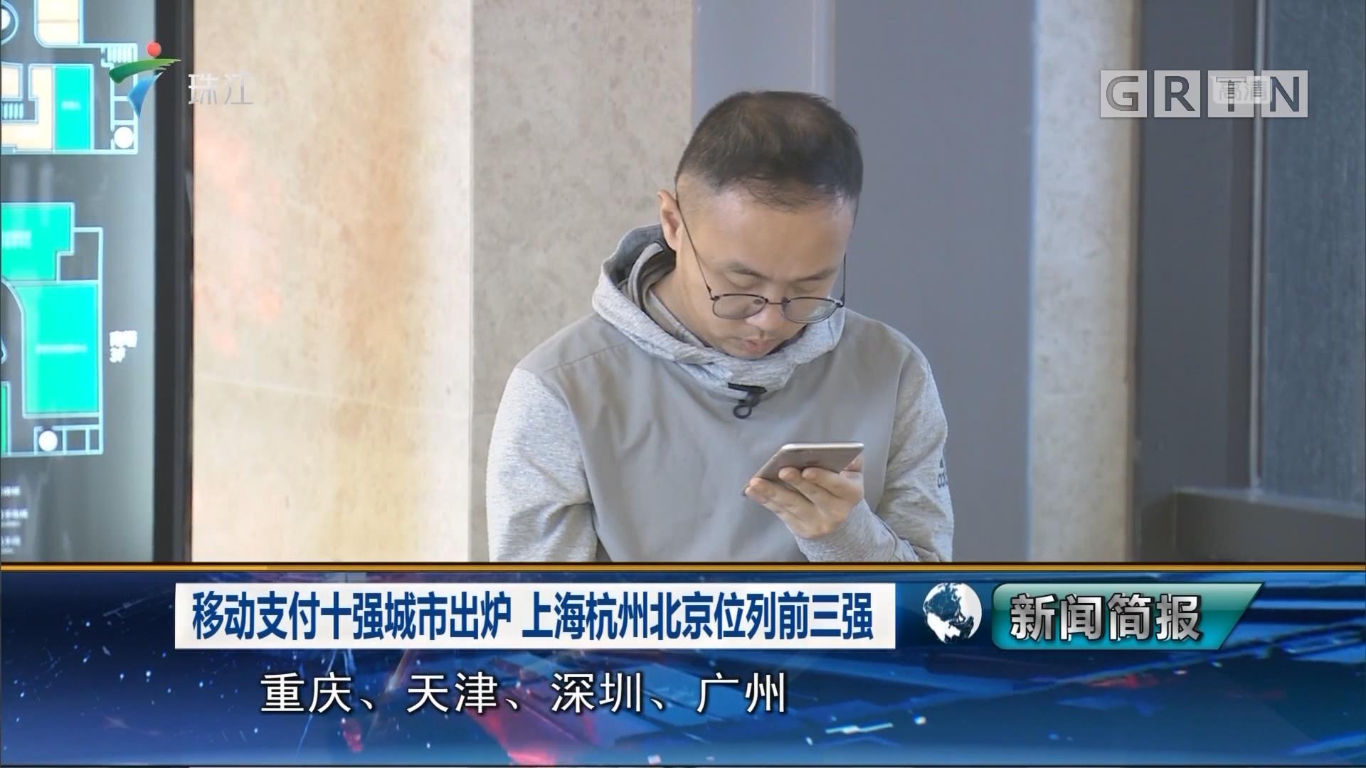 移动支付十强城市出炉 上海杭州北京位列前三强