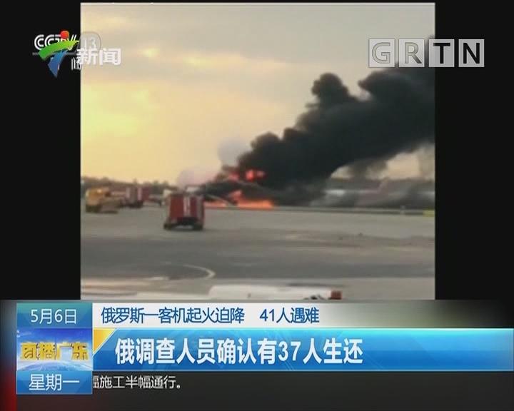 俄罗斯一客机起火迫降 41人遇难:事故原因仍在调查 雷击或是主因