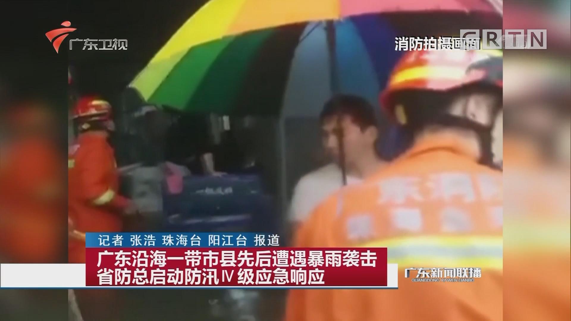 广东沿海一带市县先后遭遇暴雨袭击 省防总启动防汛IV级应急响应