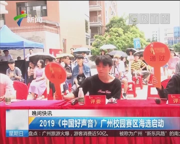 2019《中国好声音》广州校园赛区海选启动