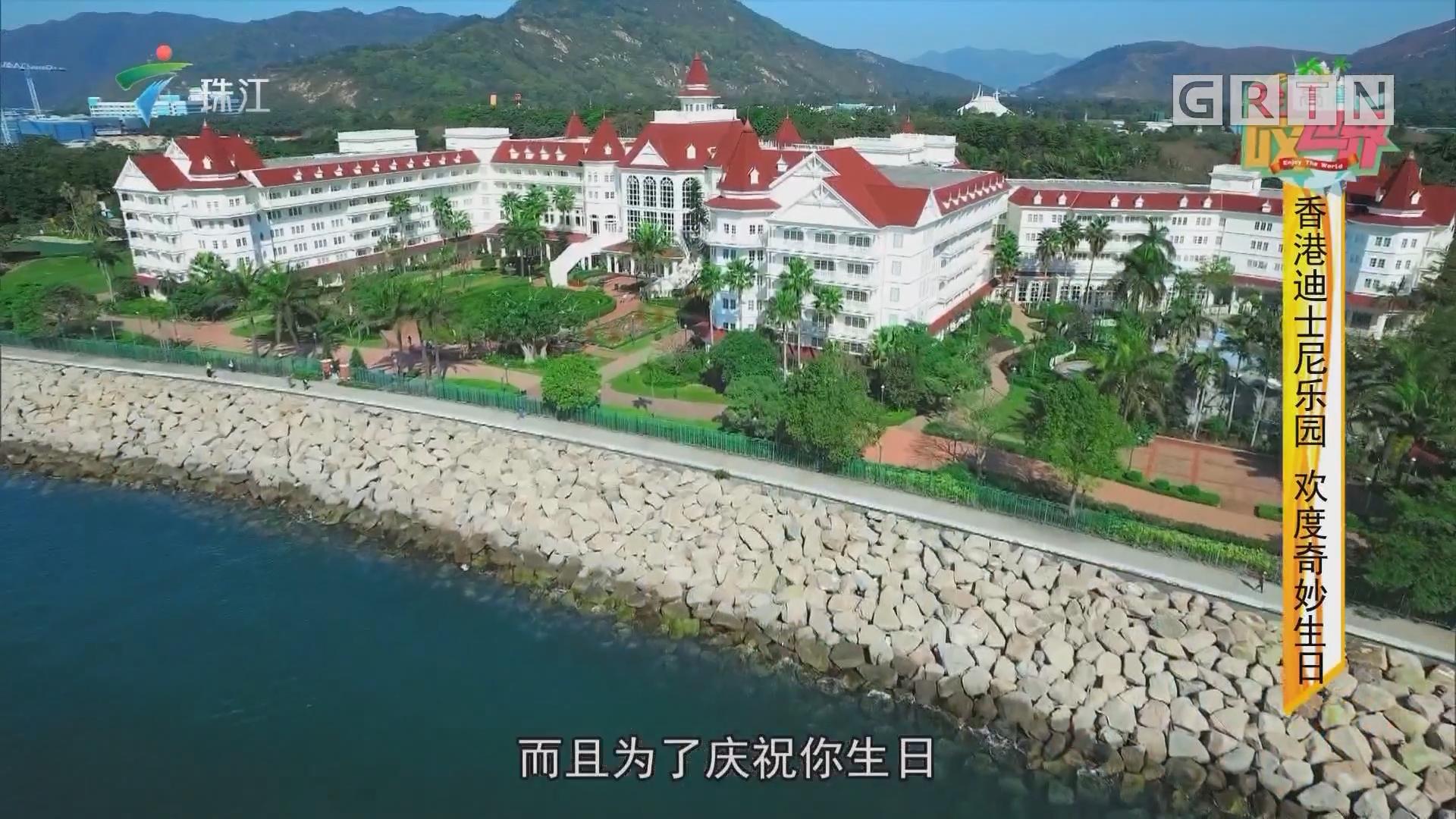 [HD][2019-05-10]全民叹世界:香港迪士尼乐园 欢度奇妙生日