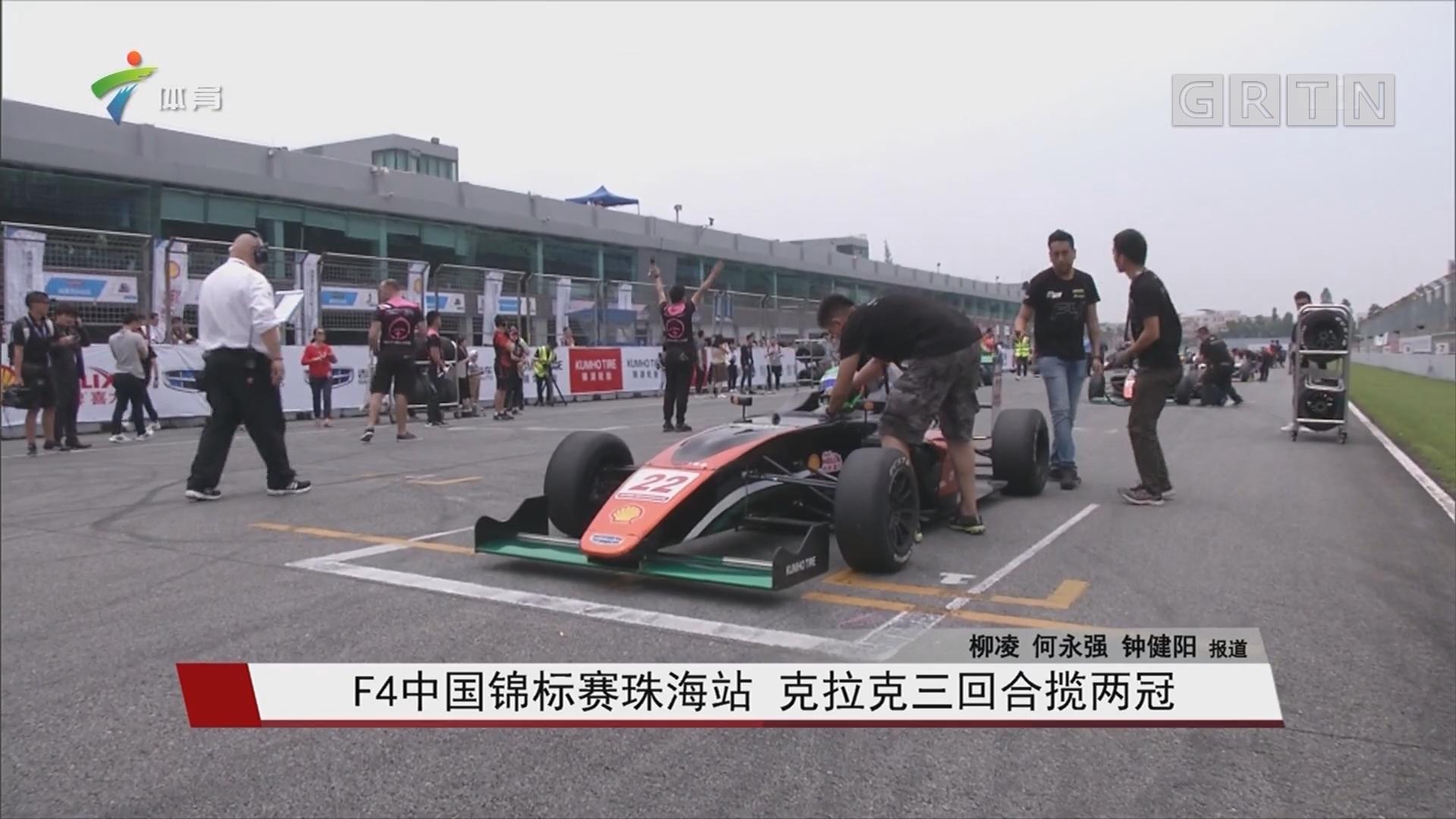 F4中国锦标赛珠海站 克拉克三回合揽两冠