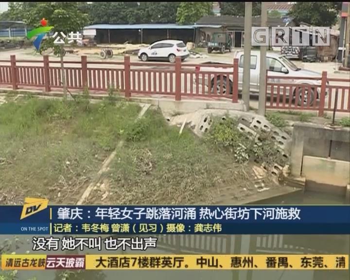 肇庆:年轻女子跳落河涌 热心街坊下河施救