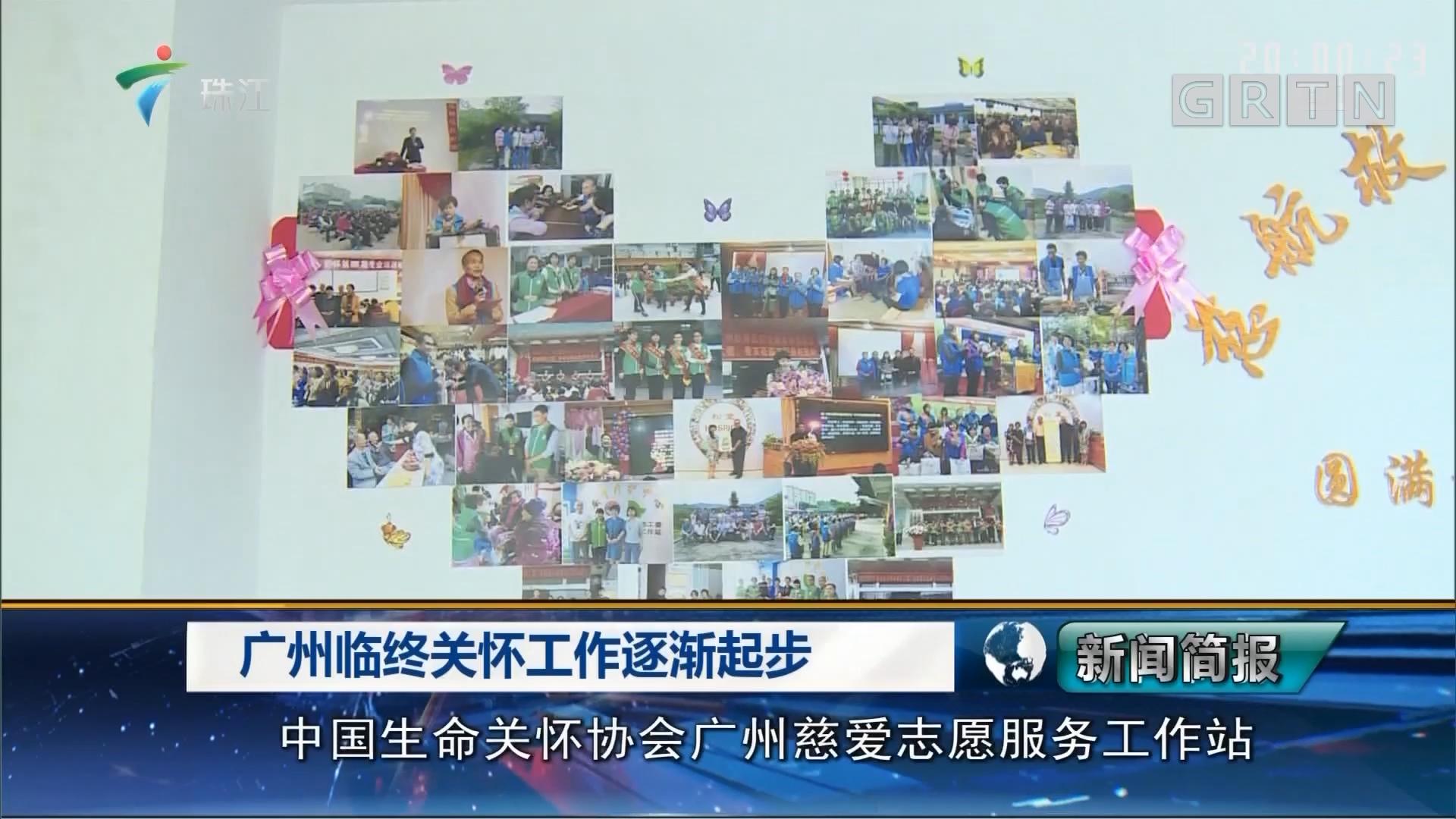 广州临终关怀工作逐渐起步