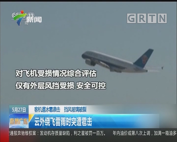 客机遭冰雹袭击 挡风玻璃破裂:云外绕飞雷雨时突遭雹击