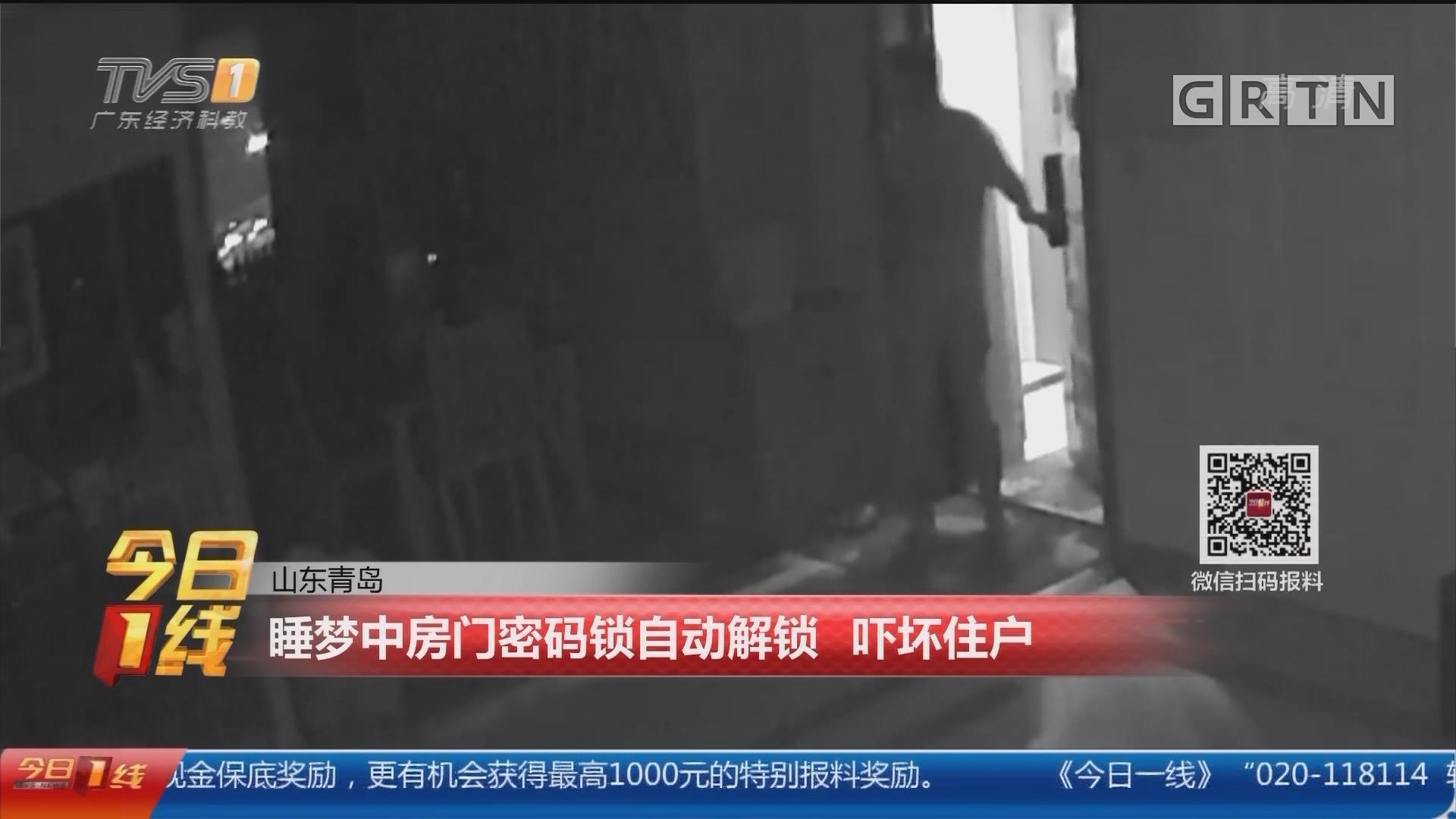 山东青岛:睡梦中房门密码锁自动解锁 吓坏住户