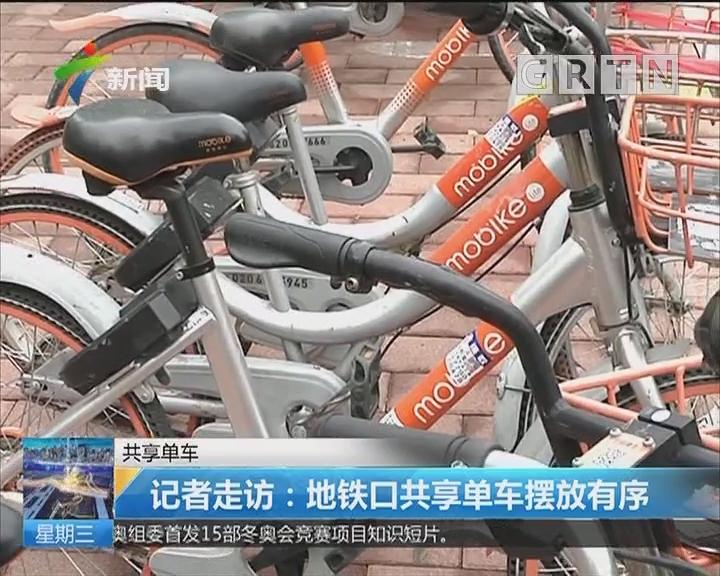 共享单车 记者走访:地铁口共享单车摆放有序
