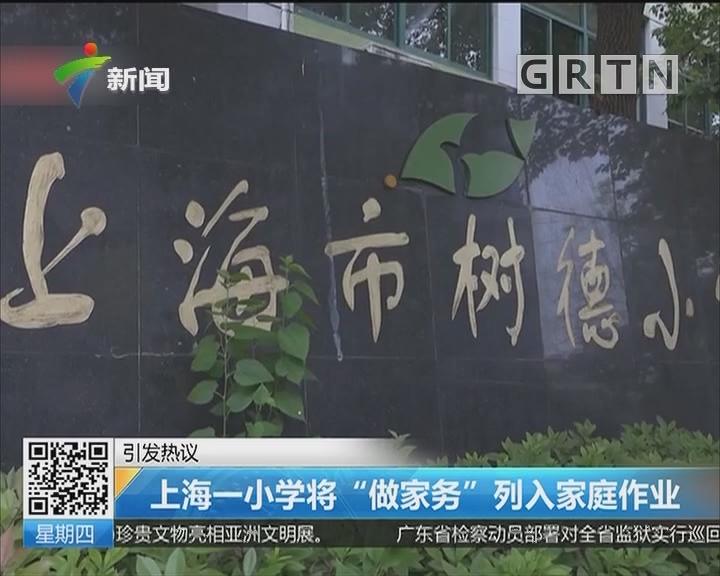 """引发热议:上海一小学将""""做家务""""列入家庭作业"""